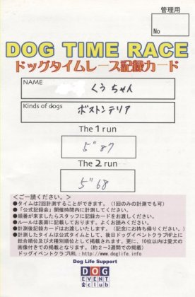 Dogtimerace080705